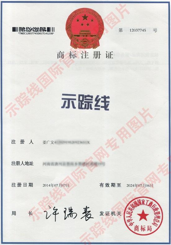 示踪线注册商标证书